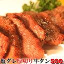 【味つけ肉】塩ダレ厚切り牛タン500g(味付け)牛タン 牛たん 牛肉 焼肉 焼き肉 BBQ 焼肉用 焼き肉用 冷凍A