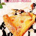 【フランス製】りんごとカスタードのタルト21cm【10切】 送料無料/冷凍A その1
