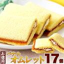 【お徳用】バナナオムレット17個...