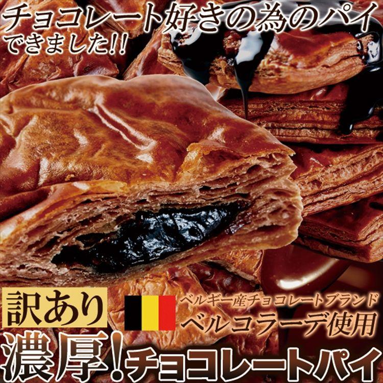 絶品スイーツ!!【訳あり】濃厚!チョコレートパイ1kg/一流チョコレートベルコラーデを贅沢使用!!/常温便