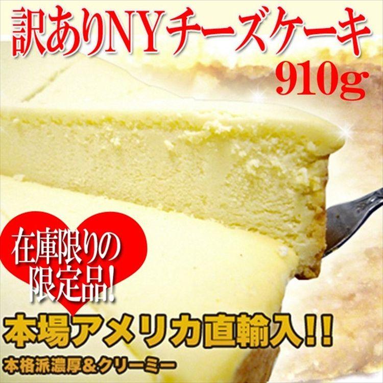 本場NYの濃厚NY チーズケーキ (プレーン) 洋菓子 /送料無料/冷凍A