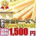 クーポン配布中!カルシウムたっぷり♪【訳あり】お魚チーズサンド☆ハーイ!チーズ300g(150g×2袋)/送料無料/メール便