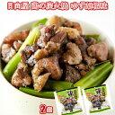 日向屋 鶏の炭火焼 ゆず胡椒味 100g×2個 鶏 鶏の炭火焼き送料無料/メール便