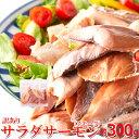 【訳あり】サラダサーモン(スモーク)約300g×1袋 SNSなどでも話題!!添加物不使用の低糖質食品!!同梱オススメ/冷凍A