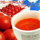 高知県日高村の フルーツ トマト 入り スープ 25包送料無料/メール便