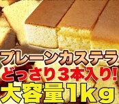 【メチャ安!!】本場長崎のプレーンカステラ大容量1kg/3本セット/カステラ/かすてら/送料無料/和菓子/常温便