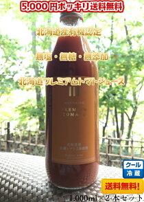 北海道プレミアムトマトジュース