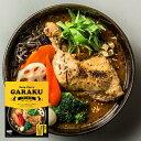 GARAKU スープカレーガラク 札幌スープカレーチキン 1食入 北海道 お土産 スープカレー