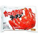 たらばがに風味ラーメンみそ味 1食入り 北海道 お土産 北海...