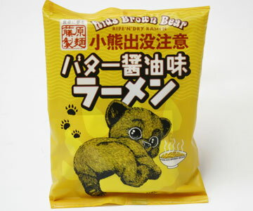 小熊出没注意ラーメンバター醤油味 北海道 お土産 おみやげバレンタイン 2020