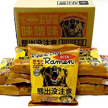 熊出没注意ラーメン 味噌味 10袋セット 北海道 お土産 おみやげ母の日 2020