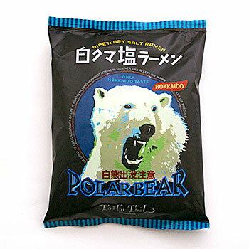 白クマ塩ラーメン 北海道 お土産 おみやげバレンタイン 2020