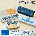 商品名石屋製菓 白い恋人 9枚入り 商品説明北海道のお菓子の定番中の定番、白い恋人。 北海道に来る観光客の30%の人がお土産に買っているというから、人気の高さを伺わせます。 2枚のクッキーの間にホワイトチョコがサンドしてあり、外側のラングドシャクッキーに使っているバターの香りが、袋を開けたときからしてきます。 あっさりとした軽い食べ口なので、老若男女どなたにも好まれるお菓子です。 パッケージサイズ 長さ:90mm×257mm×30mm重さ:160g お届け日 通常ご注文またはご入金の確認から3〜4営業日でお届けいたします。 発送温度帯夏季のみ冷蔵発送 包装・のし のしは無料にて承っております。ご注文の際、備考欄に詳細をご記入ください。 名称 チョコレート菓子 原材料名 砂糖、卵白、小麦粉、植物油脂、ココアバター、バター、ショートニング、クリーム、牛乳、でん粉、食塩、脱脂粉乳、乳化剤(大豆由来)、香料 内容量 ホワイト 9枚入 賞味期限製造日より180日 保存方法直射日光をさけ、28℃以下の涼しい所で保存してください。 製造者/販売者 石屋製菓株式会社北海道札幌市西区宮の沢2条2丁目11番36号 季節の行事・イベントお中元ギフト / 御中元 / お盆 / 残暑見舞い / 暑中見舞い / お礼 / 敬老の日 / ハロウィン / クリスマス / 冬ギフト / お歳暮 / 御歳暮 / 年越し / 年末年始 / お正月準備 / ご挨拶 / お年賀 / 御年賀 / お正月 / お返し / ひなまつり / 新生活 / 母の日 / こどもの日 / 父の日贈り物・ギフト・その他贈答品 / お土産 / 手土産 / 御祝 / 御礼 / お返し / 内祝い / 引き出物 / お祝い / 結婚祝い / 結婚内祝い / 出産祝い / 出産内祝い / 引き菓子 / 快気祝い / 快気内祝い / 初節句 / 七五三 / 入園 / 進学祝い / 進学内祝い / 入学内祝い / 入学祝い / 誕生日祝い / プレゼント / ギフト / プチギフト / 北海道限定 / 北海道お土産 / 北海道土産/ ポイント消化 / ポイント消費 / わけあり / 訳あり / お取り寄せ / 詰め合わせ / 通販 / 就職 / 昇進 / 退職祝い / 引越し / 開店祝い / お見舞い / 記念日 / 子供 / 長寿 / 仏事 / 新築 / 弔事【商品代金15,000円(税込)以上は、1梱包送料無料】※配送温度帯の違う商品を一緒にご注文頂いた場合、別送となり追加送料が必要となる場合がございます。(常温と冷凍等)※沖縄は「商品代金15,000円以上送料無料」「送料無料」「送料込み」いずれも送料無料とはならず、別途送料が発生いたします。※ご注意 > 必ずお読み下さい画像はイメージです。メーカーの都合等により、実際にお届けする商品とパッケージ・デザイン等につきましては、予告無しに変更される場合がございます。予めご了承くださいませ。 小分け袋有料化につき、ご入用の方は別途ご注文頂きますようお願い申し上げます。ご注文はこちらから