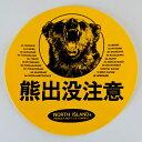 お土産通販北海道ギフトバザールで買える「熊出没注意 ステッカー 丸大 北海道 お土産 土産 みやげ おみやげお中元 2019」の画像です。価格は270円になります。