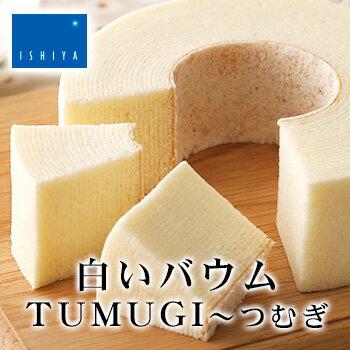 石屋製菓 白いバウム TSUMUGI(つむぎ)