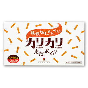 YOSHIMI札幌カリーせんべい「カリカリまだある?」