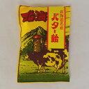 バター飴 140g 北海道 お土産 土産 みやげ おみやげ お菓子 スイーツ