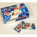 白いブラックサンダー 小箱 有楽製菓 北海道限定