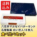 【送料込み】六花亭 マルセイバターサンド 10枚入り 1個・石屋製菓 ...