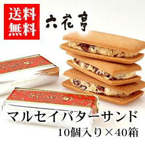 【送料無料】六花亭 マルセイバターサンド 10個入り × 40箱