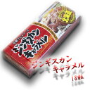 ジンギスカンキャラメル 北海道 お土産 土産 みやげ おみやげ お菓子 スイーツ