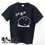 もちのきもち Tシャツ 365連休北海道 お土産 おみやげ2021 母の日
