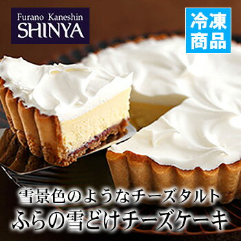 菓子司 新谷 ふらの雪どけチーズケーキ