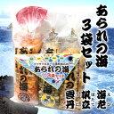 あられの海 おまかせ3袋セット(うに・帆立・海老) 北海道 お土産 土産 みやげ おみやげ お菓子 スイーツお中元 2019