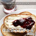 ハスカップジャム(140g) NORTH FARM STOCK (ノースファームストック) 北海道 お土産 土産 みやげ おみやげお中元 2019