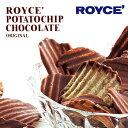 商品名ロイズ ポテトチップチョコレート[オリジナル] 商品説明じゃがいもとチョコレートを組み合わせました。 ポテトチップはパリッと軽快な食感で、片面に薄くコーティングしたミルクチョコレートがポテトチップの香ばしさを引き立てています。 パリパリのポテトチップと口解けのよいチョコレートの意外な組み合わせに驚かれるお客様が多い商品ですが、塩味と甘さの絶妙なバランスが織り成すおいしさが噂となり、いまではたくさんの方がご注文くださる人気商品となりました。 ポテトチップが波形なのは、ミルクチョコレートの甘みとポテトチップの塩味が口の中でひとつになった味わいをお楽しみいただくためです。 パッケージサイズ 95mm×145mm×110mm重さ:240g お届け日通常ご注文またはご入金の確認から3〜4営業日のお届けとなります。 発送温度帯夏季のみ冷蔵発送包装・のし 包装・のしどちらも無料にて承っております。ご注文の際、備考欄に詳細をご記入ください。 名称 チョコレート菓子 原材料名 ポテトチップ(国内製造)(じゃがいも〈遺伝子組換えでない〉、植物油脂、食塩)、砂糖、ココアバター、カカオマス、全粉乳/乳化剤(大豆由来)栄養成分表示(1本当たり) 100g当たり エネルギー:602kcal タンパク質:5.0g 脂質:42.7g 炭水化物:49.3g 食塩相当量:0.39ggアレルギー品目 乳 内容量 190g賞味期限製造日より30日保存方法直射日光、高温多湿を避け、25℃以下で保存してください。販売者 株式会社ロイズコンフェクト 季節の行事・イベントお中元ギフト / 御中元 / お盆 / 残暑見舞い / 暑中見舞い / お礼 / 敬老の日 / ハロウィン / クリスマス / 冬ギフト / お歳暮 / 御歳暮 / 年越し / 年末年始 / お正月準備 / ご挨拶 / お年賀 / 御年賀 / お正月 / お返し / ひなまつり / 新生活 / 母の日 / こどもの日 / 父の日 贈り物・ギフト・その他贈答品 / お土産 / 手土産 / 御祝 / 御礼 / お返し / 内祝い / 引き出物 / お祝い / 結婚祝い / 結婚内祝い / 出産祝い / 出産内祝い / 引き菓子 / 快気祝い / 快気内祝い / 初節句 / 七五三 / 入園 / 進学祝い / 進学内祝い / 入学内祝い / 入学祝い / 誕生日祝い / プレゼント / ギフト / プチギフト / 北海道限定 / 北海道お土産 / 北海道土産/ ポイント消化 / ポイント消費 / わけあり / 訳あり / お取り寄せ / 詰め合わせ / 通販 / 就職 / 昇進 / 退職祝い / 引越し / 開店祝い / お見舞い / 記念日 / 子供 / 長寿 / 仏事 / 新築 / 弔事 【商品代金15,000円(税込)以上は、1梱包送料無料】 ※配送温度帯の違う商品を一緒にご注文頂いた場合、別送となり追加送料が必要となる場合がございます。(常温と冷凍等) ※沖縄は「商品代金15,000円以上送料無料」「送料無料」「送料込み」いずれも送料無料とはならず、別途送料が発生いたします。 ※ご注意 > 必ずお読み下さい 画像はイメージです。メーカーの都合等により、実際にお届けする商品とパッケージ・デザイン等につきましては、予告無しに変更される場合がございます。予めご了承くださいませ。 小分け袋有料化につき、ご入用の方は別途ご注文頂きますようお願い申し上げます。ご注文はこちらから