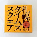 札幌タイムズスクエア 4個入り 北海道 お土産 土産 みやげ おみやげ お菓子 スイーツ