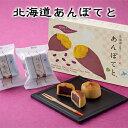 わかさいも本舗 北海道 和風すいーとぽてと あんぽてと北海道 お土産 土産 みやげ おみやげ お菓子 スイーツ