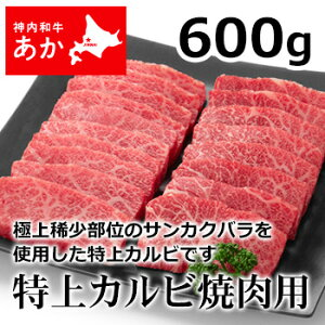 神内和牛あか 特上カルビ焼肉用 600g