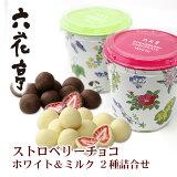 【2種詰合せ】六花亭 ストロベリーチョコ ホワイト&ミルク 北海道 お土産 おみやげ お菓子 スイーツ2021 母の日