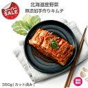 【送料無料】 【お試し パック】 韓国 白菜 無添加 韓国食