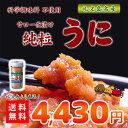[塩うに/ウニ/瓶詰め/送料無料] 北海道礼文島産 エゾバフンウニ使用!甘口一夜漬 純粒うに/…