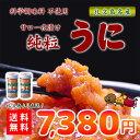 [塩うに/うに/ウニ/瓶詰め/送料無料] 北海道礼文島産 エゾバフンウニ使用!甘口一夜漬け 純…