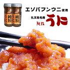 北海道/バフンウニ/塩うに/瓶詰/甘口/一夜漬/純粒うに/2本