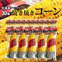 北海道スーパースイートコーン「焼き焼きコーン」30本入り【ど...
