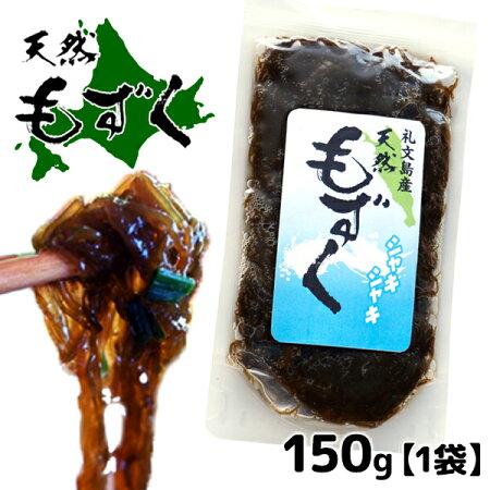 北海道礼文島産塩もずく150g