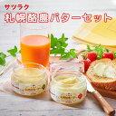 サツラク 札幌酪農バターセット