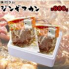 送料無料/北海道名物/大金畜産/味付ラムジンギスカン