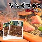 送料無料/北海道名物/味付ロースジンギスカン/老舗の味