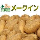 [2019年秋収穫 メークイン 5kg】北海道真狩産じゃがいも「メークイン」5kg(約40〜45個)新じゃがいも/北海道 ジャガイモ 新じゃが 新ジャガ