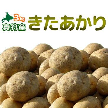 [2018秋収穫 キタアカリ 3kg] 新じゃがいも 北海道真狩産「きたあかり」北あかり 新じゃが 新ジャガ ジャガイモ