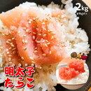 辛子明太子/明太子/たらこ/北海道加工/厳選/2kg各1kg計2kg
