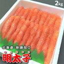 辛子明太子/明太子/北海道加工/厳選/2kg