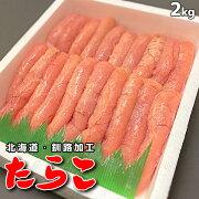 たらこ/北海道加工/厳選/2kg