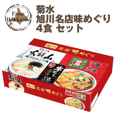 菊水旭川名店味めぐり4食セット「北海道物産品」ハロウィン