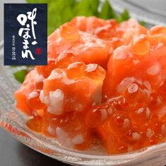 【冷凍便】北からの贈り物紅鮭親子ルイベこうじ漬け200g